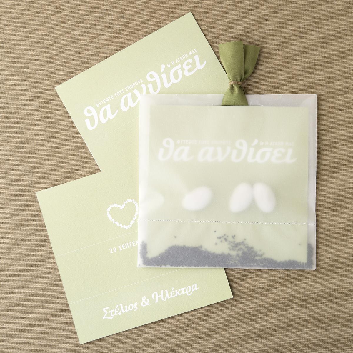 Μπομπονιέρα γάμου και προσκλητήριο | Broderie Anglaise